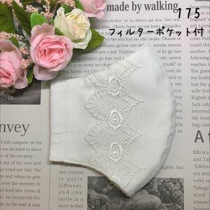 立体インナー レース刺繍 クレンゼ ホワイト 薔薇 花柄 ハンドメイド