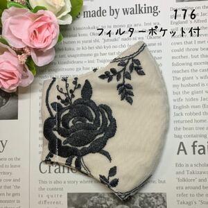 立体インナー レース刺繍 ベージュ ブラック ローズ 薔薇 クレンゼ ハンドメイド
