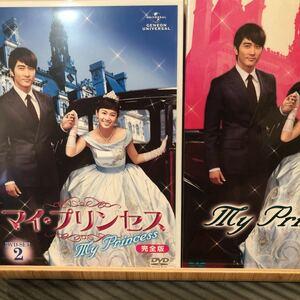 マイ・プリンセス 完全版 DVD-SET2〈5枚組〉韓国ドラマ