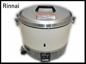 1014C リンナイ ガス炊飯器 RR-30S1 LPガス