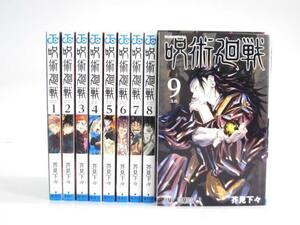 呪術廻戦 0巻~15巻 セット 芥見下々 少年ジャンプ コミック #US2590