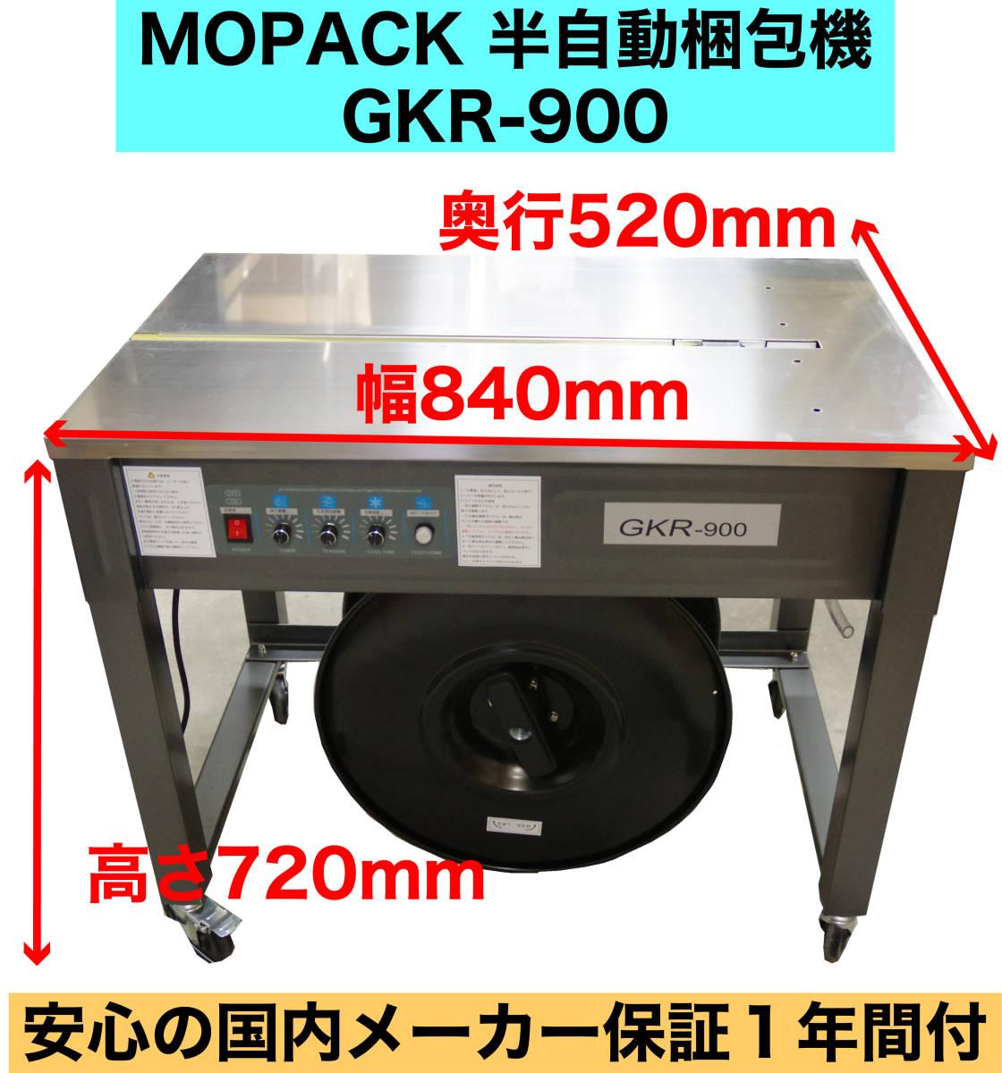 半自動梱包機 PPバンド結束機 1年間国内メーカー保証付き 新品 GKR-900 株式会社グランテクノ 中古より安心!