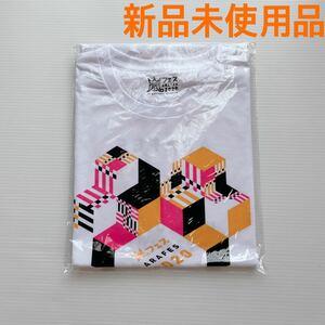 アラフェス2020 Tシャツ白【新品未使用品】