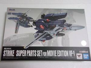 魂ウェブ限定 DX超合金 劇場版VF-1対応ストライク/スーパーパーツセット 未開封品 / マクロス