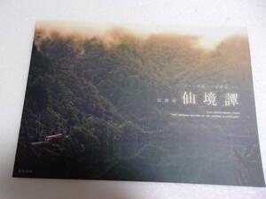 写真集 仙境譚 同人誌 / 三信鉄道(現・飯田線の一部) 写真集