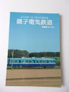 よくわかったつもりになれる 銚子電気鉄道 初級編 ver.1.65 同人誌 170ページ超/ 車両 引退車両 駅 運行 線路 閉塞方式 切符 おみやげ 他