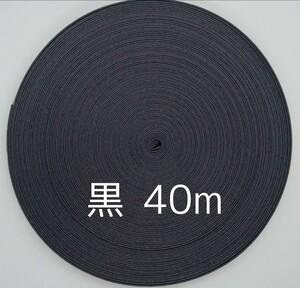 クラフトバンド 40m