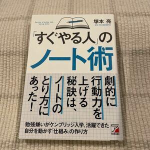「すぐやる人」 のノート術/塚本亮