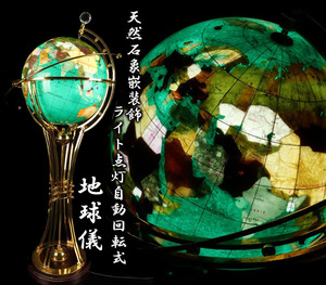 【縁】レア品 天然石象嵌装飾地球儀 装飾ライト付 高さ104cm 特大地球儀 電動回転ライト点灯式 初心だし品 ラピスラズリ・白蝶貝 トルコ石