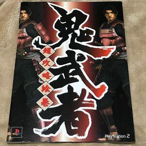 PS2攻略本 鬼武者 超攻略絵巻/ゲーム攻略本 (その他)