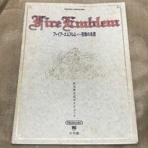 SFC攻略本 ファイアーエムブレム 聖戦の系譜 ワンダーライフスペシャル/任天堂公式ガイドブック