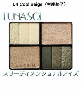 ☆ルナソル☆スリーディメンショナルアイズ☆#04 Cool Beige☆