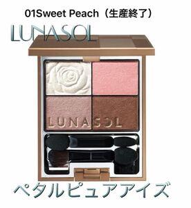 ☆ルナソル☆ペタルピュアアイズ☆#01 Sweet Peach