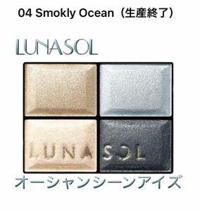 ☆ルナソル☆オーシャンシーンアイズ☆#04 smokly Ocean☆