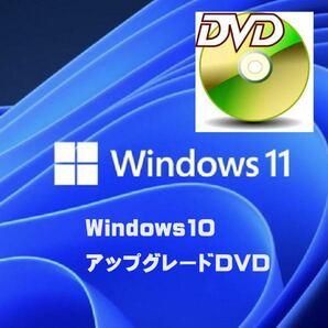 正規版 Windows11 アップグレード DVD(非対応PCをアップグレード)