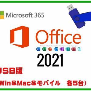 USBメモリ《Microsoft 365》Office2021同等アプリ・最新版/ Win&Mac PC、モバイル5台/手順書