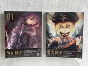 Blu-rayセット売り/未開封/幼女戦記 Saga of Tanya the Evil 01&02/2点セット/原作:カルロ・ゼン/KADOKAWA ZMXZ-10981/2 【M005】