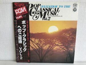 LP盤レコード/ポップ・クラシックへのご招待 Vol.2/交響曲第9番「新世界より」-家路- 他/帯付 解説書付 日本コロムビア SX-7005 【M004】