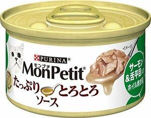 【★速達便★】: 85gx24 モンプチ 缶 成猫用 たっぷりとろとろソース サーモン&舌平目 ホイル焼き風 85g&2