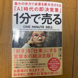 本 1分で売る ビジネス本