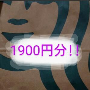 切手 シート 1900円分
