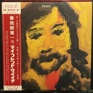 【即決】 曽我部恵一 / My Friend Keiichi (LP) (帯付)