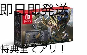 任天堂 モンスターハンター モンハン ライズ Switch 新品未使用 店印あり 本体 同梱版 即日即発送