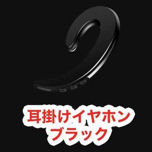 Bluetoothイヤホン 耳かけイヤフォンブラック 骨伝導イヤホン ワイヤレスイヤフォン iPhone Android