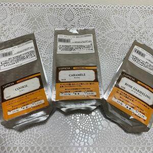 ルピシアのフレーバードティーのクッキー・キャラメレ・ローズダージリンの3種類です。