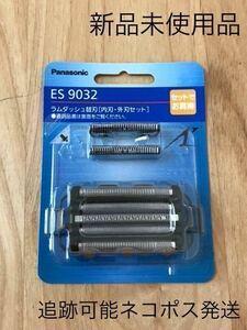 Panasonic ラムダッシュ 替刃 ES9032