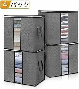 4個 50×35×50M 布団収納袋 KING DO WAY 衣類整理ケース 折りたたみ可能 活性炭入り不織布 ハン