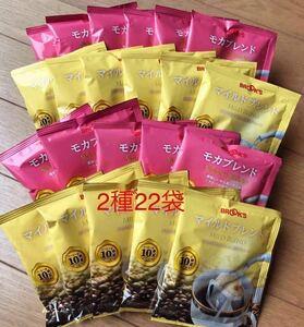【BROOK'S 】 ブルックス コーヒー◆ドリップバッグ ◆2種22袋:マイルドブレンド,モカブレンド 各11袋 ポイント・クーポン消化に