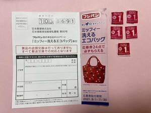 ★フジパン 2021秋キャンペーン ミッフィー 洗える エコバッグ 応募券 5点分 ★