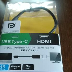 エレコム USBケーブル Type C 変換ケーブル (USB C to HDMI 30Hz) 0.15m AD-CHDMIBK2