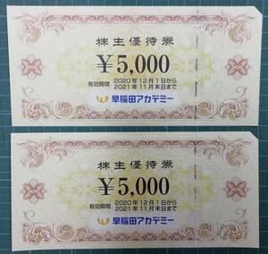 早稲田アカデミー 株主優待 10000円分 送料込