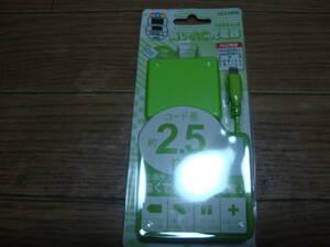 ★ 新品 3DS 充電器 2.5m グリーン new3DS/LL、new2DSLL対応 ★