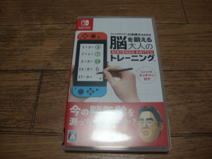 ★ Nintendo Switch 脳を鍛える大人のNintendo Switchトレーニング 川島隆太教授監修 ★