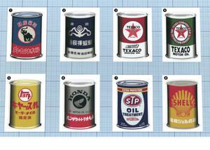 ★★ 旧車風ステッカー ★★  旧オイル缶・ステッカー 8種類の中から1枚 天地約10cm