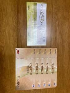 【 送料無料!】 JTB旅行券 ナイストリップ 5万円分 10000円×5枚 期限なし!