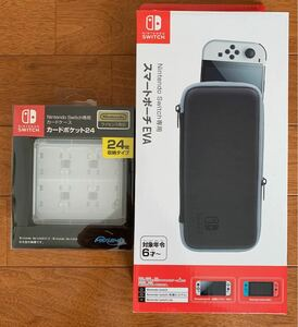 Nintendo Switch 本体ケース カードケース セット
