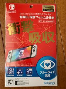 Nintendo Switch 保護フィルム ライセンス商品 有機EL