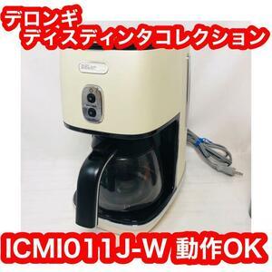 デロンギ ディスティンタコレクション コーヒーメーカー ICMI011J-W!