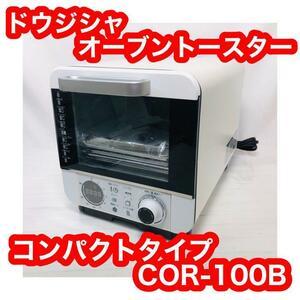 美品!ドウシシャ オーブントースター コンパクトタイプ COR-100B 美品!