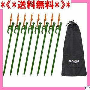 《*送料無料*》 Sutekus ダークグリーン 30cm 収納袋付き キャン 粉体焼付 ステーク テントペグ タープ 113