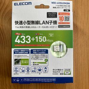 キャンペーン中 433Mbps USB無線超小型LANアダプター WDC-433SU2M2