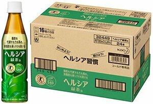 350ml×24本 [トクホ]ヘルシア 緑茶 スリムボトル 350ml×24本