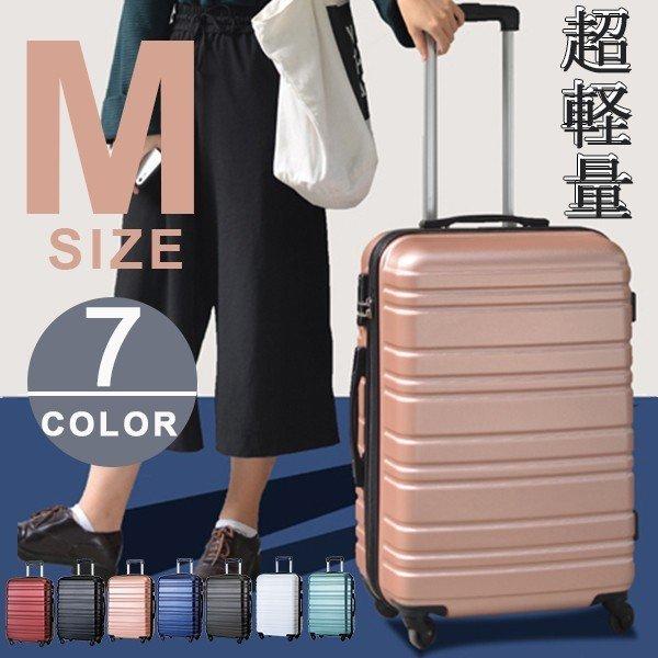 ■新品展示処分品■限定特価■ 高級中型軽量キャリーバッグ スーツケース【ホワイト】