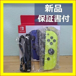 JoyCon ジョイコン 右 ネオンイエロー 黄色