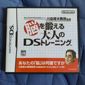 もっと脳を鍛える大人のDSトレーニング 脳を鍛える大人のDSトレーニング 任天堂 ニンテンドーDS NINTENDO DS ソフト