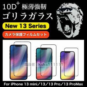 iPhone13 iPhone13 Pro iPhone13 ProMax iPhone13 mini ガラスフィルム カメラフィルム 各1枚入 iPhone 13 液晶保護フィルム カメラ保護